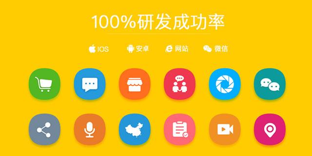 app开发公司就找武汉彤云网络